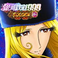 P銀河鉄道999 GOLDEN 甘デジ