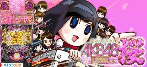 AKB48 桜LIGHTver.