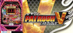 PパトラッシュV