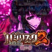 Pバジリスク〜甲賀忍法帖〜2 朧の章
