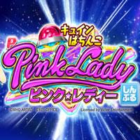 Pピンク・レディー