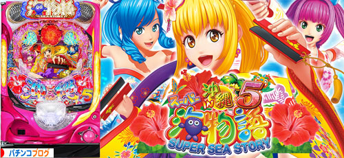 Pスーパー海物語 IN 沖縄5