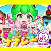 PA SUPER電役ナナシーSPECIAL77 ごらくバージョン