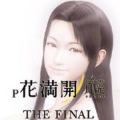 P花満開 月光 THE FINAL