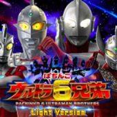 ぱちんこ ウルトラ6兄弟 Light Version